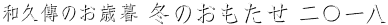 和久傳のお歳暮 冬のおもたせ 二〇一八